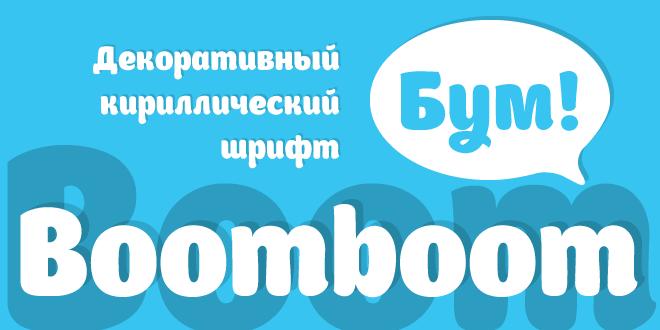 Шрифт Boomboom с поддержкой кириллицы